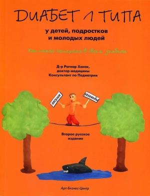 Книга Рагнар Ханас